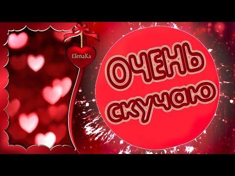 Очень по тебе скучаю! Целую! Люблю! - Музыкальная открытка для любимых людей!