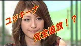 ヤンキーキャラでおなじみの木下優樹菜さんが、テレビ番組で過去の〇〇...