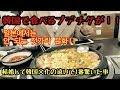 #2韓国で食べたプデチゲが美味しすぎる!日本と韓国のお箸の文化で僕が1番驚いた事。…