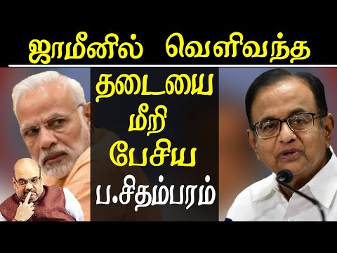 p chidambaram first public meeting after release tamil news live