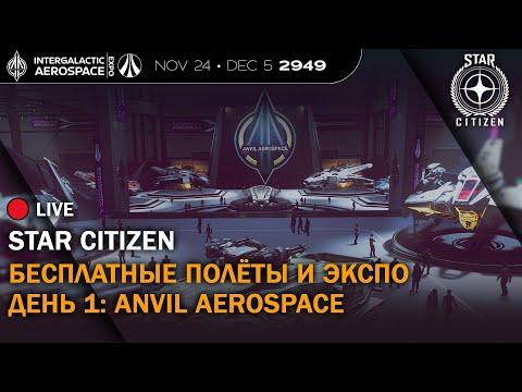 🚀 Star Citizen: Бесплатные Полёты И Экспо | День 1: Anvil Aerospace | Стрим