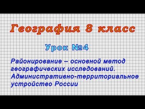 География 8 класс (Урок№4 - Районирование – основной метод географических исследований.)