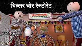 Delhi Wali Masti: Chillar Chor Restaurants