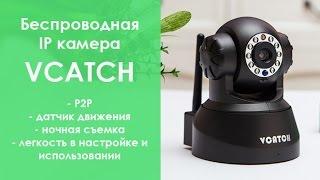 Беспроводная IP камера Vcatch / P2P - WiFi камера /  Vcatch review