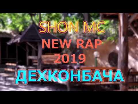 New Rep Shon Mc \