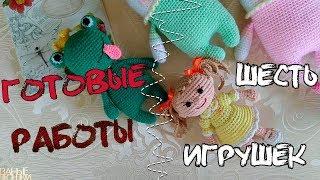 ГОТОВІ РОБОТИ/Шість нових в'язаних іграшок/Жаба Фіона/Лялька Аліса