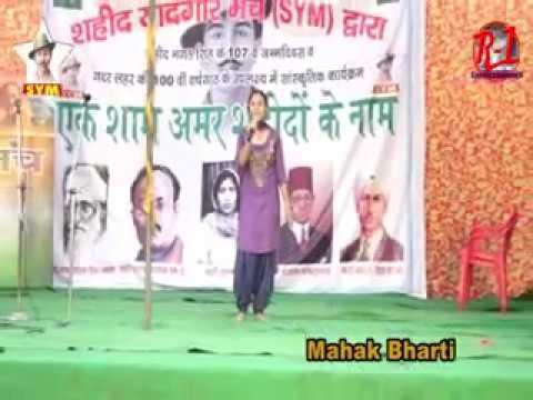 "SYM Mehak Bharati Sing This Song On Shaheed Yadgar Munch Sirsa""s Programm SYM"