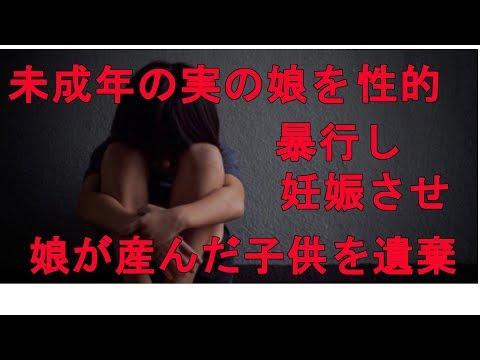 【残酷】 未成年の実の娘を性的暴行し妊娠させる!!