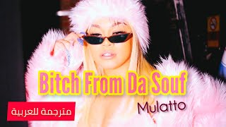 أغنية الرابر مولاتو 'عاهرة من الجنوب'   Mulatto - Bitch From Da Souf // مترجمة للعربية