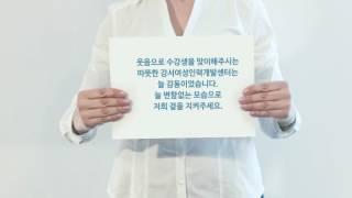 강서여성인력개발센터 20주년 축하 메세지