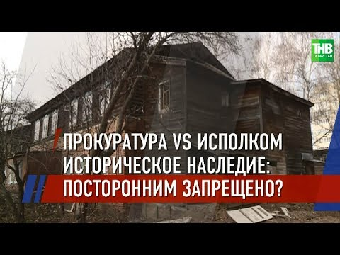 Историческому кварталу Полукамушки в Зеленодольске нужна охрана | ТНВ