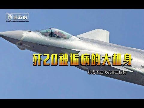 【讲堂553】歼20长机身曾饱受诟病 如今看来这才是五代机真正标杆:F22基本过时