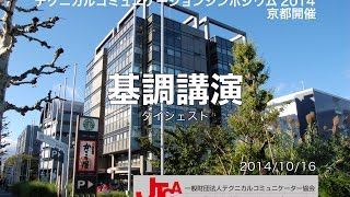 テクニカルコミュニケーションシンポジウム2014京都開催 基調講演 ダイジェスト