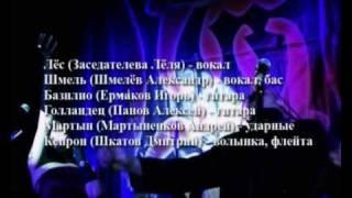 (15/19) Shmely - Faith & love (Live) / ШМели - Вера и любовь (Live)