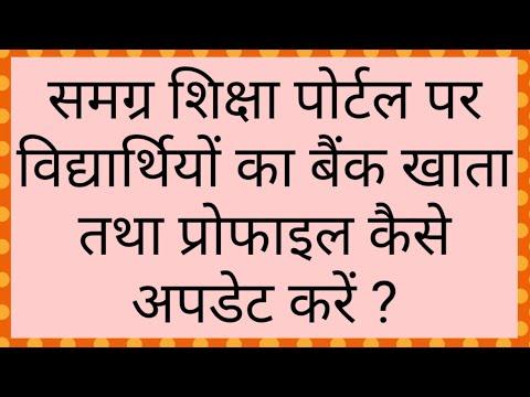samagra id portal mp online - Myhiton