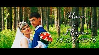 Илья и Мария Свадебный клип!