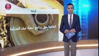 vlc record 2018 03 07 17h05m44s Al Aoula   Soci eacute;t eacute; Nationale de Radiodiffusion et de T