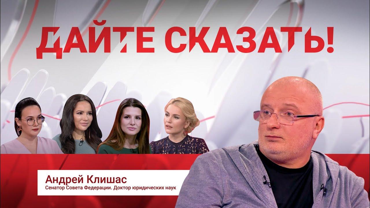 """""""Дайте сказать!"""" Андрей Клишас. Это самое достоверное голосование"""