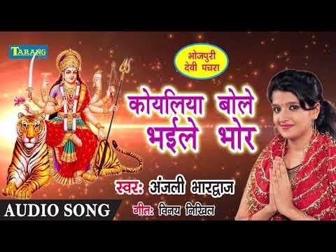 अंजलि भारद्वाज -देवी गीत-बोले कोयलिया भईले भोर  Anjali Bhardwaj New bhakti song