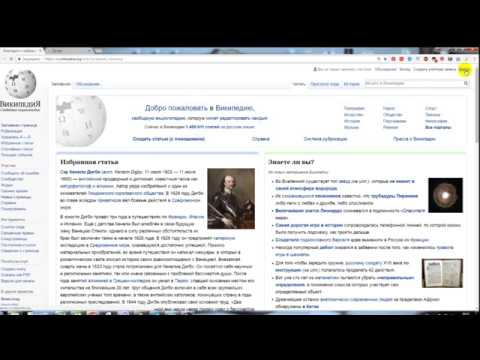 видео: Как создать статью в Википедии, чтобы ее не удалили