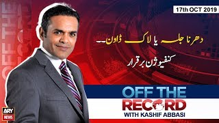 Off The Record | Kashif Abbasi | ARYNews | 17 October 2019