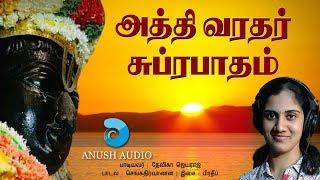அத்தி வரதர் சுப்ரபாதம்  Athi Varadar Suprabhatam  Perumal Song  Devika Jayaraj  Anush Audio