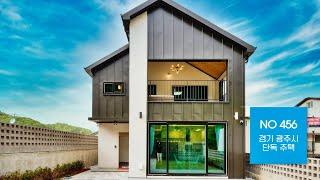 주택 전문 디자이너와 함께 맞춤설계 가능한 경기도광주 단독주택!ㅣ매물번호 456번 [경기도광주타운하우스][경기도광주전원주택]