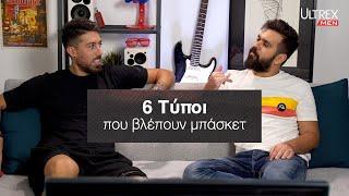 Top Τύποι που Bλέπουν Mπάσκετ ft Γιάννης Αθηναίου