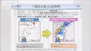 気象庁が新しい「雪」の情報提供を開始(19/11/14)