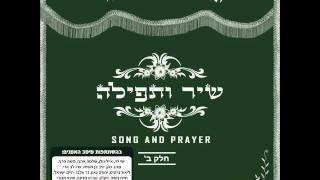 ישי לוי ערב יום שישי Ishay Levi