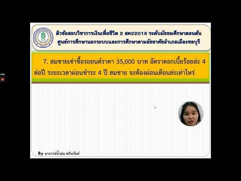 ส ค 22016 การเงิน เพื่อ ชีวิต 2
