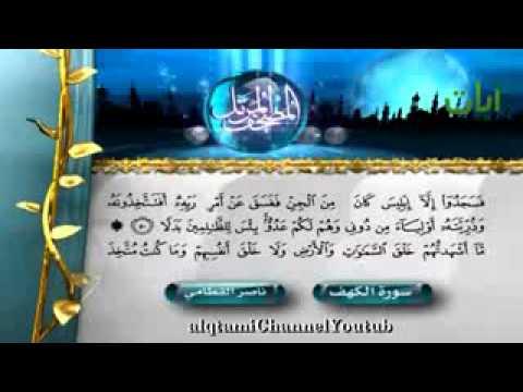 سورة الكهف ناصر القطامي _ Surat Al Kahf  Naser Al Qatami