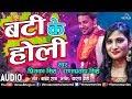 Priyanka Singh (2018) का सबसे हिट हाेली Song | Banti Ke Holi | Latest Bhojpuri Holi Song