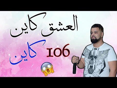 Cheb Bello 2017 ► Lamour Kayen  • 106 Kayen ✪ شاب بيلو يقصف الفاملات بالثقيل ( Exclu Live )