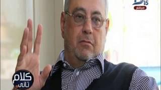 كلام تانى| الدكتور أحمد بهجت: يحتفل بمرور 15 عاما مع الإعلامية رشا نبيل