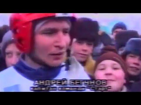 4.1.1997г.«Старт»(Нижний Новгород)-«Волга»(Ульяновск)5-1(3-0)