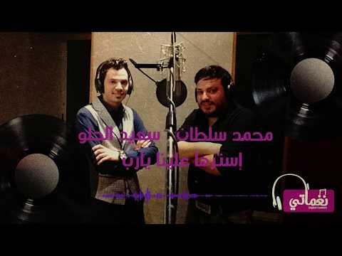 محمد سلطان وسعيد الحلو استرها علينا يارب