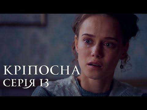 КРЕПОСТНАЯ. СЕРИЯ 13 ≡ LOVE IN CHAINS. Episode 13
