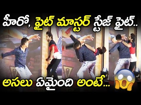 See How Dhruva Karunakar Fighting At Ashwamedham Movie Trailer Launch || Vennela Kishore || SM