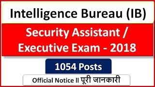 IB Intelligence Bureau Security Assistant Executive Exam 1054 Posts 2018 Notification in hindi