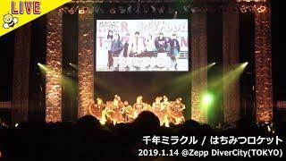 【LIVE】はちみつロケット / 千年ミラクル  2019.1.14 @Zepp DiverCity(TOKYO)