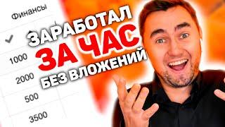 ЗАРАБОТАЛ 5000 ЗА ЧАС на Арбитраже в Яндекс Дзен | Заработок в интернете без вложений