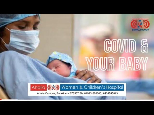 നവജാത ശിശുവും കോവിഡും    Dr. Padmesh Vadakepat   Ahalia Women & Children's Hospital   Palakkad