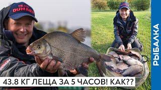 БОЛЕЕ 43 кг ЛЕЩА на УДОЧКУ! КАК ЛОВИЛ?! Новый РЕКОРД России. Рыбалка Александра Дунаева