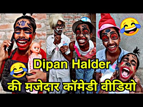 Dipan Halder Most Funny Trending videos || New Viral VMate video || Trending Comedy || VMate