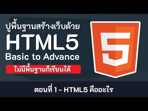 สอน HTML5 เบื้องต้น  [2020] ตอนที่ 1 - HTML5 คืออะไร