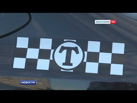 Легально ли работают такси в Евпатории?