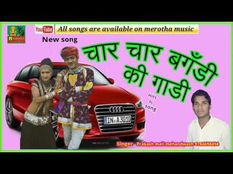 चार चार बगँड़ी की गाड़ी || Char Char Bangadi Ki Gadi || Singer Prakash Mali Mehandwas Tonk