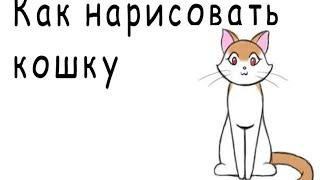 Как нарисовать кошку(Как нарисовать кошку Картинки для рисованного видео https://www.youtube.com/channel/UCTO0J_xNWkqjntgxbHy3Agw Рисованный портрет..., 2016-05-28T12:17:01.000Z)