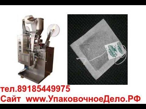 Оборудование для фасовки, фасовочно-упаковочный аппарат (автомат) высокого качества по демократичной цене от ответственного производителя фасовочно упаковочного оборудования техпромпак.